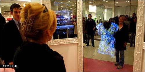 Зеркало, примеривающее на вас наряды