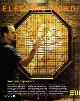 Зеркало, рисующее картинку из деревянных кубиков