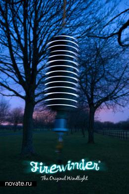 Декоративный светильник, работающий от ветра