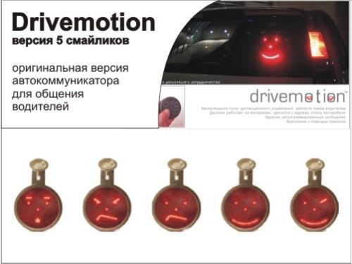 Высказать окружающим водителям всё с помощью DriveMotions