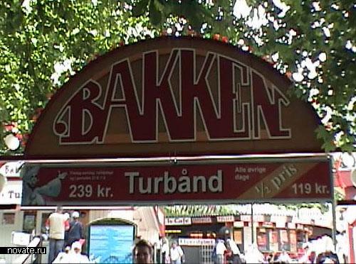 парк Bakken в Дании