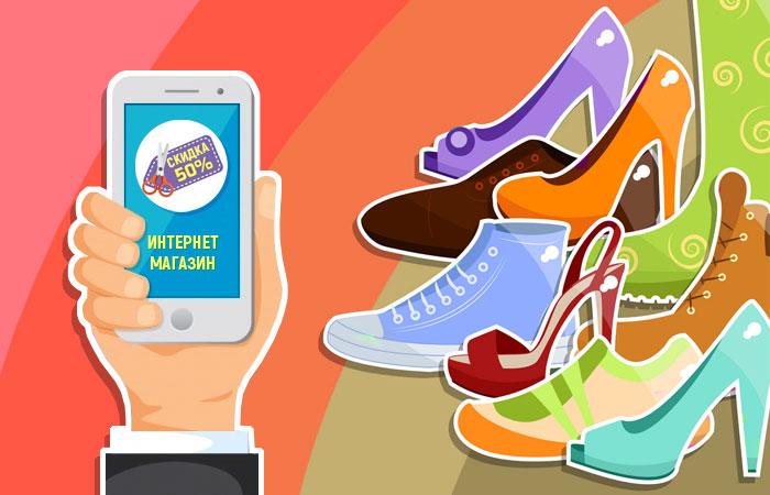 Как правильно покупать обувь в интернете.