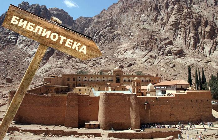 Монастырь Святой Екатерины в Египте.