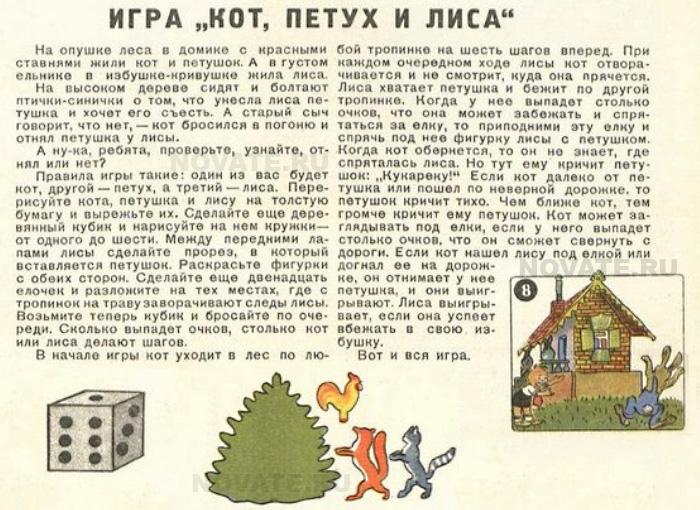 Детская игра «Кот, петух и лиса»