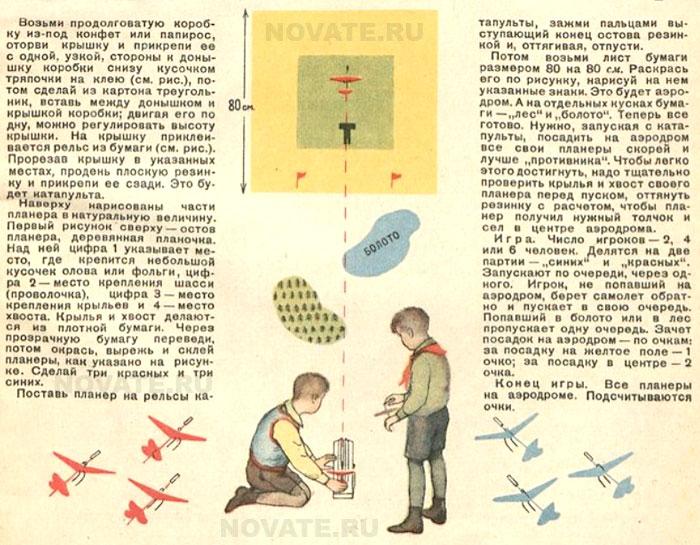 Детская игра «Посадка планеров на аэродром»