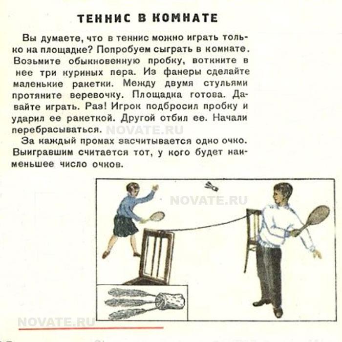 Детская игра «Теннис в комнате»