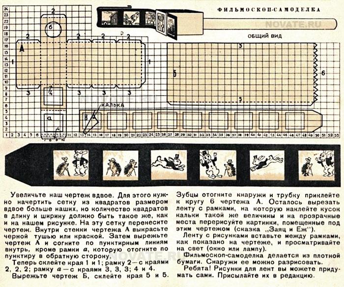 Как сделать фильмоскоп