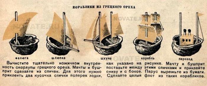 Делаем кораблики из грецкого ореха