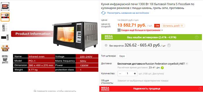 http://www.novate.ru/files/u1014/megabonus_02_3.jpg