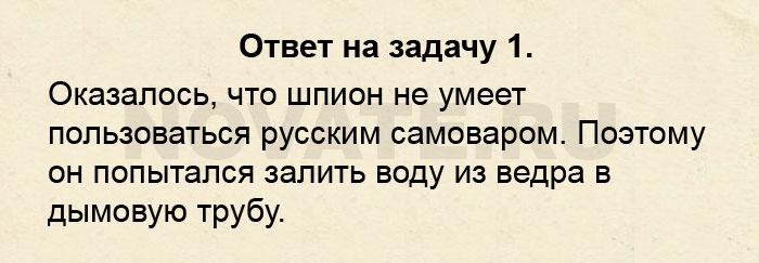 https://novate.ru/files/u1014/sov-zagadki-01-otv.jpg