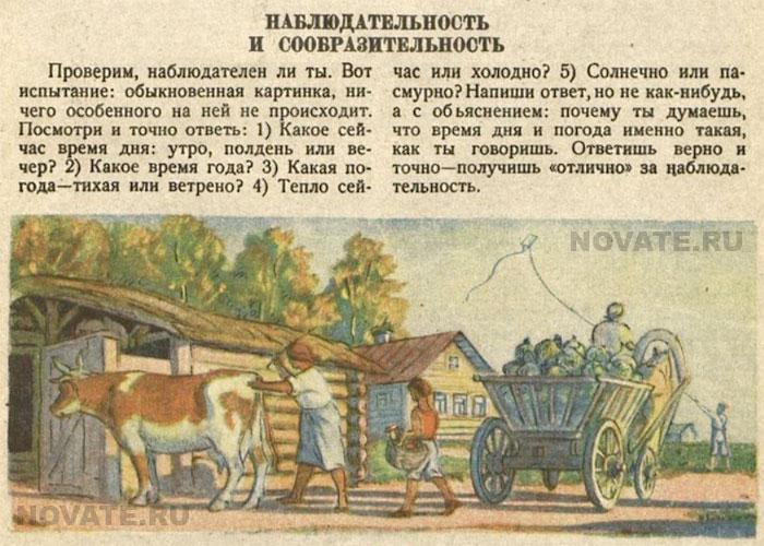 Журнал Мурзилка, 1944 год