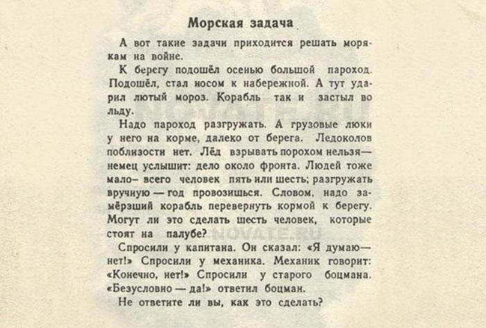 Журнал Мурзилка, 1945 год