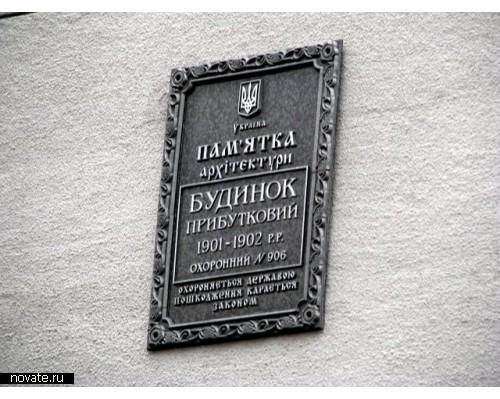 Табличка на Доме с химерами, означающая, что это памятка архитектуры, которая охраняется законом