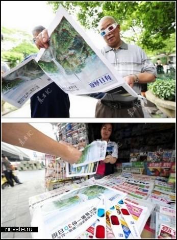 Первая трехмерная газета Daily Business