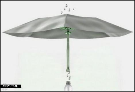 Зонт с фильтром Umbrella Recollector