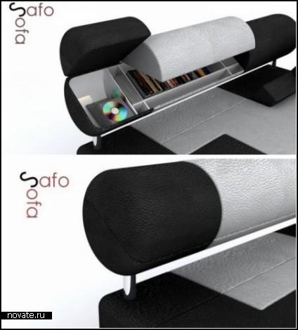 Safo Sofa. Диван-шкаф и диван-чемодан