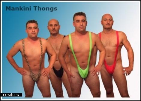 Обзор бикини для мужчин