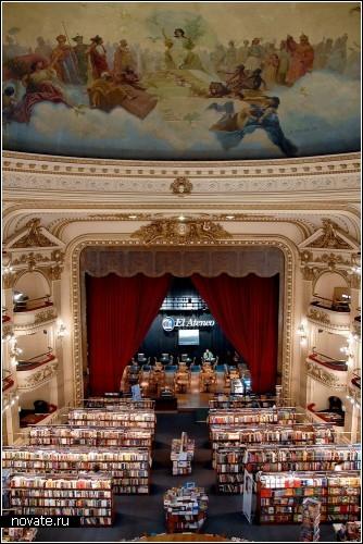 El Ateneo bookstore в Буэнос Айресе. Интерьер