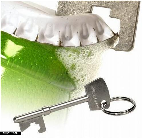 Ключ для новых открытий. И бутылок тоже