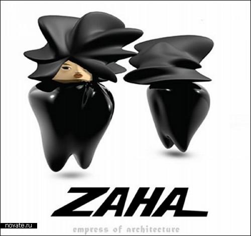 Несравненная Заха Хадид