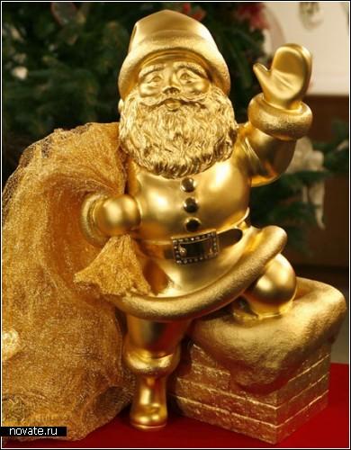 Санта-Клаус из чистого золота