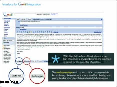 Новый способ отправлять *бумажную* почту... через Gmail