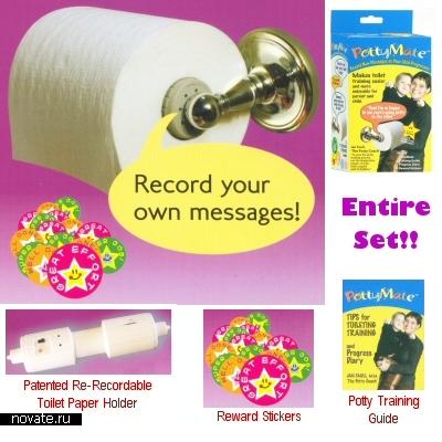 Туалетная бумага-автоответчик