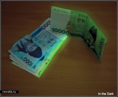 Деньги, которые светятся в темноте