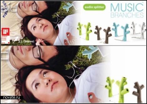 Плейер Music Branches Audio Splitter, чтобы делиться музыкой
