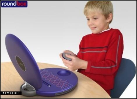 Концептуальный детский ноутбук Roundbox