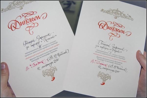 Дизайн диплома для Всеукраинского фестиваля *Рутения*