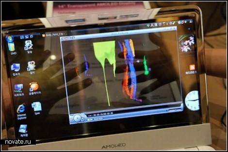 Ноутбук с прозрачным дисплеем. Шоу от Samsung для CES 2010