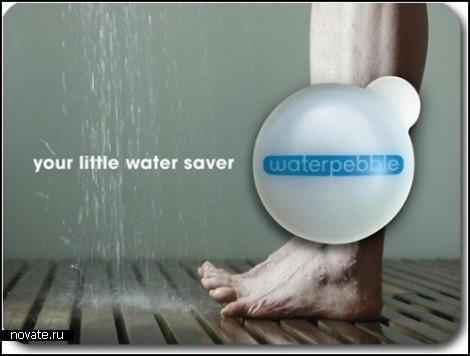 Камешек, помогающий следить за расходом воды