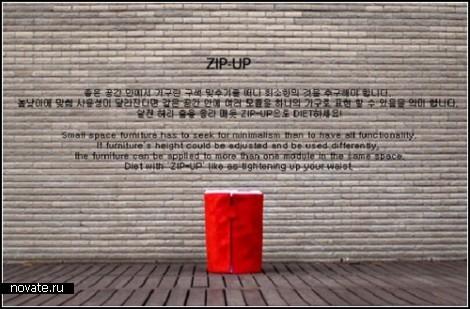 Пуфик, табурет и матрас. Zip-Up Chair от Kim In-bo