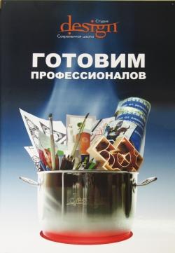 Плакат выпускника СШД Галочкина Артема