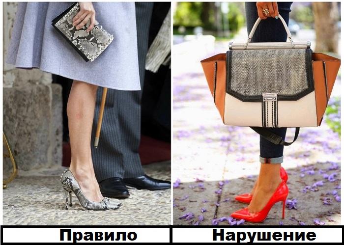 Сумка и обувь могут быть разных цветов - это выглядит нескучно