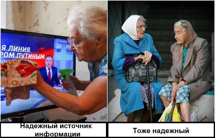Бабушки считают, что подружка и новости по телевизору не могут врать. / Фото: politonline.ru