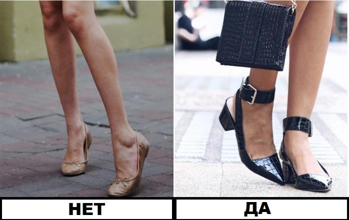 Обувь на плоском ходу лишает утонченности и сексуальности