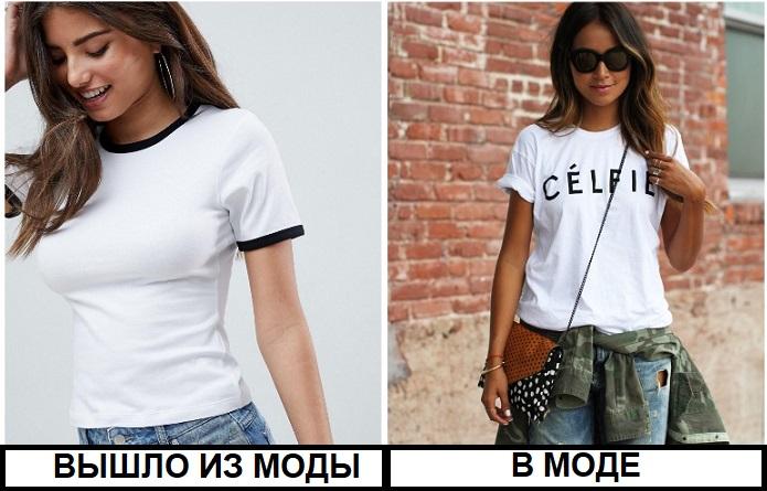 Обтягивающая футболка подчеркивает недостатки фигуры