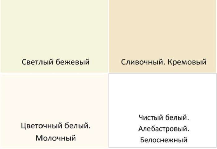 У белого существует множество оттенков. / Фото: homius.ru