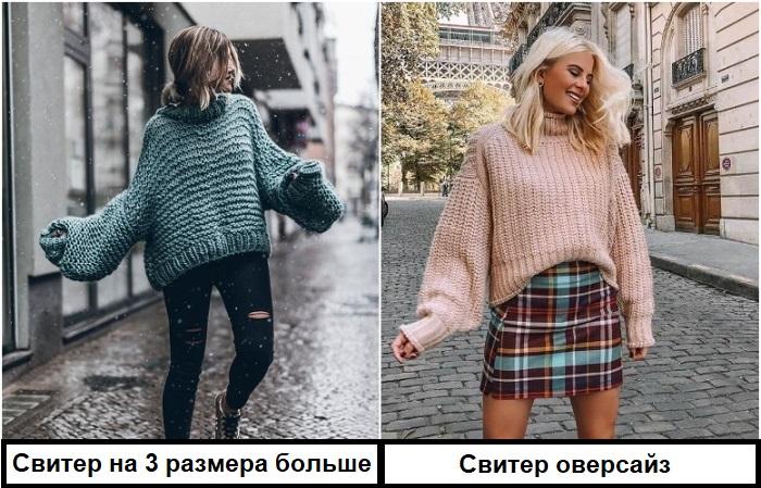 Одежда оверсайз изначально шьется объемной