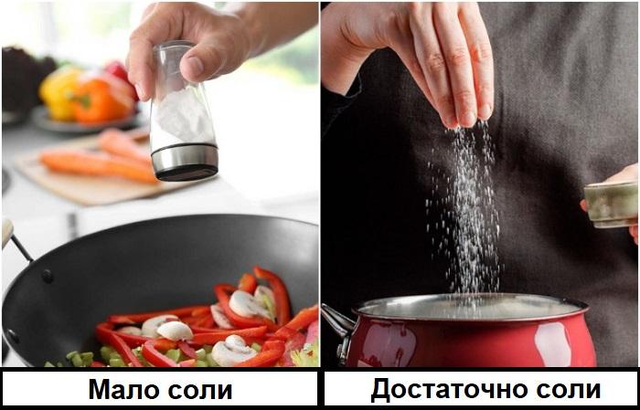Если положить мало соли, блюдо будет пресным