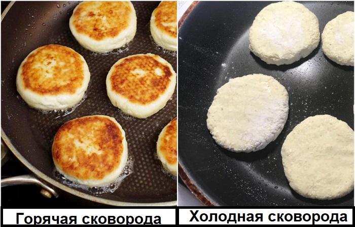Сковорода не должна быть холодной