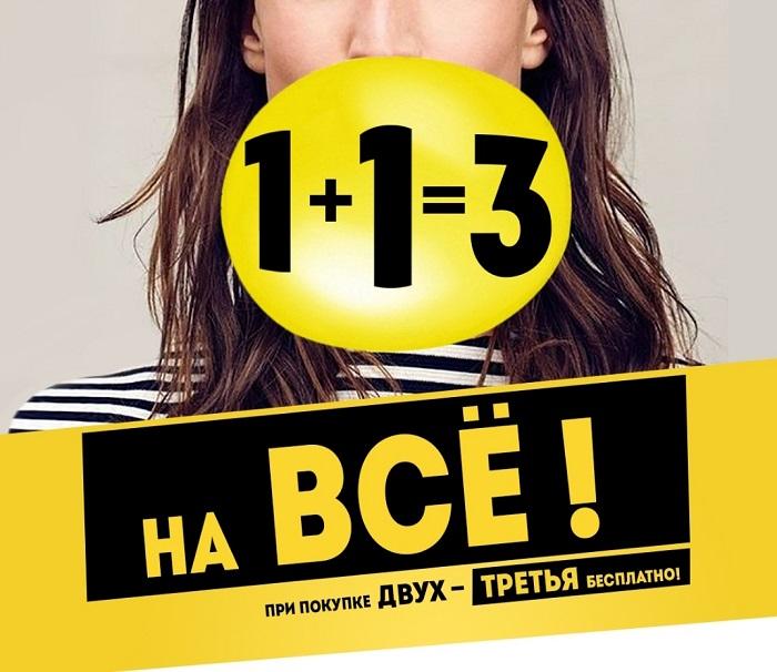 Акция «Три вещи по цене одной». / Фото: Family-trk.ru