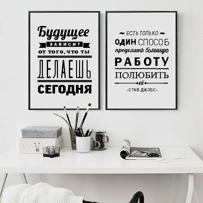 Постеры с цитатами быстро надоедают. / Фото: Likemall.ru