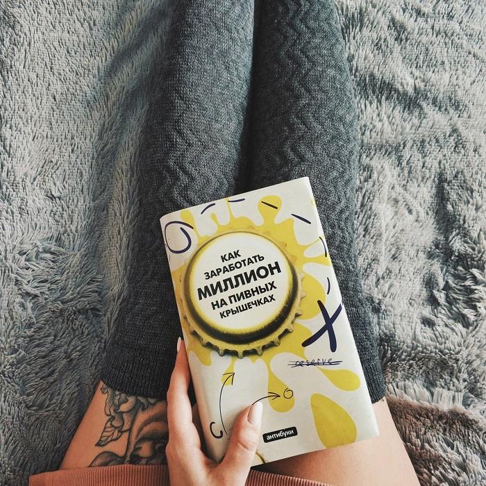 Книжная обложка для поднятия настроения. / Фото: Thepresents.ru