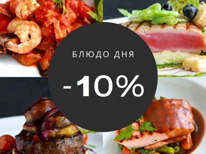 В блюде дня используют продукты, у которых истекает срок годности. / Фото: sib-trapeza.ru
