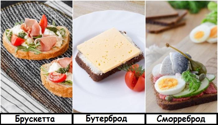 Три разновидности бетерброда