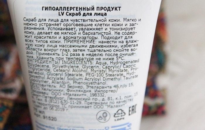 Состав средства нужно подбирать индивидуально для вашей кожи. / Фото: irecommend.ru