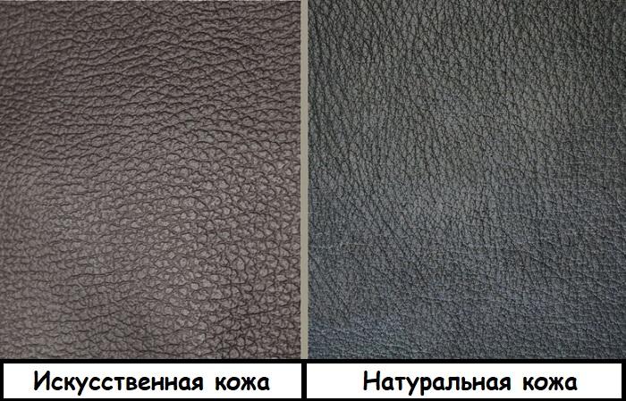 Натуральная кожа от искусственной отличается текстурой. / Фото: myluxu.ru